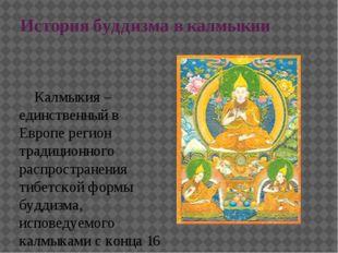 История буддизма в калмыкии Калмыкия – единственный в Европе регион традицион
