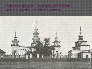 Хошеутовский хурул –единственный уцелевший храм в традициях калмыцкого зодчес