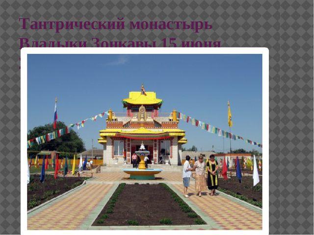 Тантрический монастырь Владыки Зонкавы 15 июня 2008г.