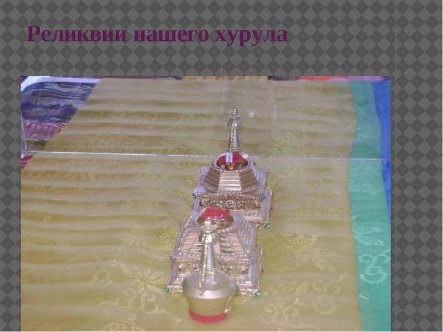 Реликвии нашего хурула
