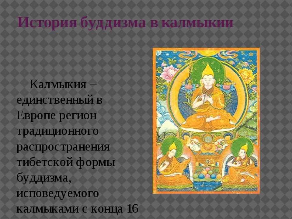 История буддизма в калмыкии Калмыкия – единственный в Европе регион традицион...