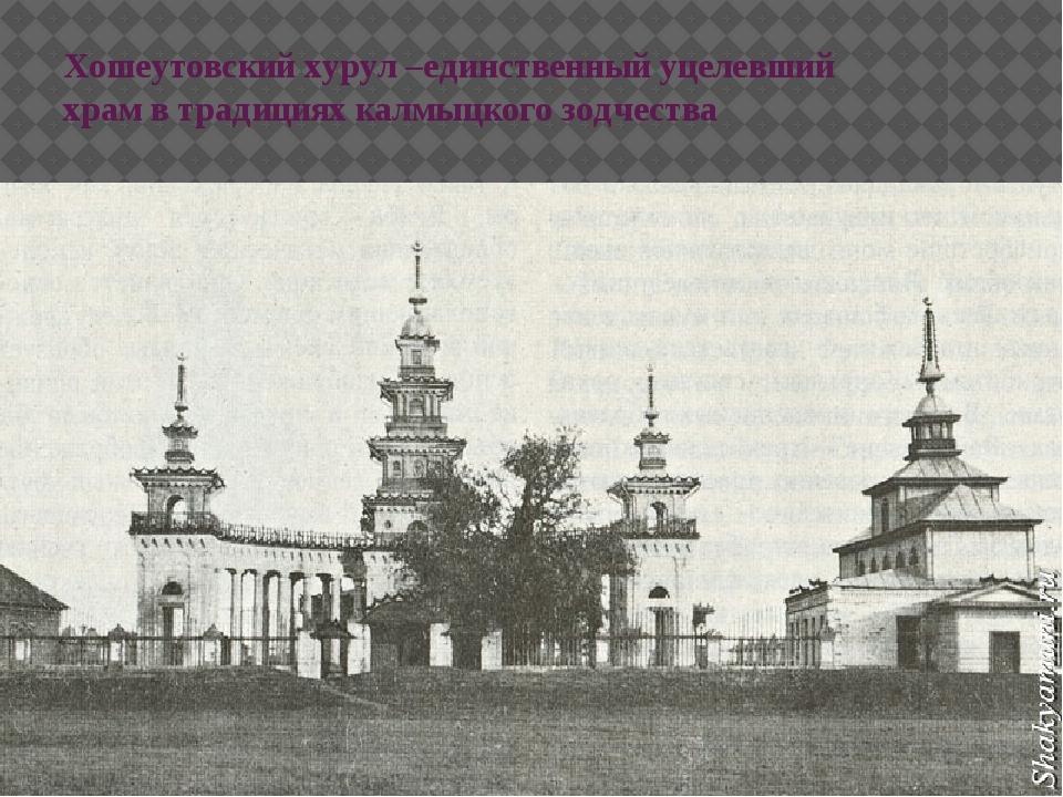 Хошеутовский хурул –единственный уцелевший храм в традициях калмыцкого зодчес...