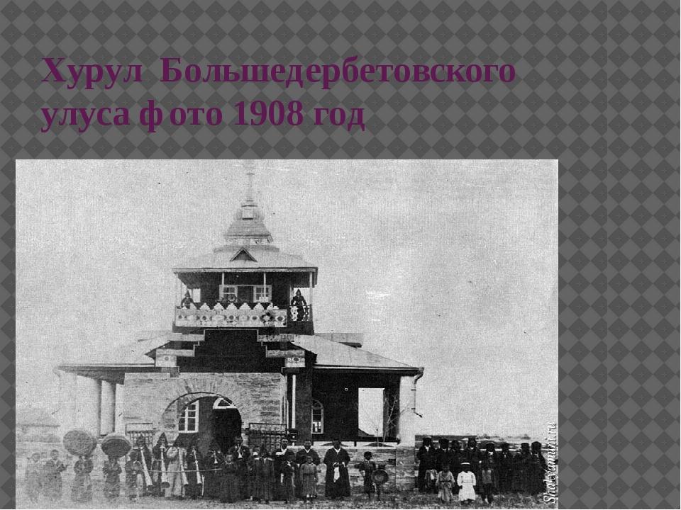 Хурул Большедербетовского улуса фото 1908 год