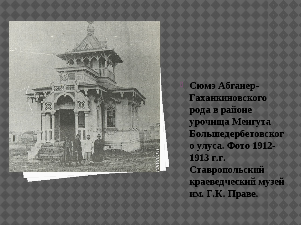 Сюмэ Абганер-Гаханкиновского рода в районе урочища Менгута Большедербетовско...