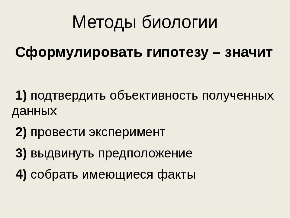 Методы биологии Сформулировать гипотезу–значит  1)подтвердить объективн...