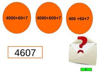 4607 4000+600+7 4000+60+7 400 +60+7