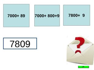 7809 7000+ 89 7000+ 800+9 7800+ 9