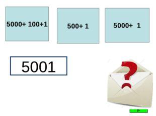 5001 5000+ 100+1 500+ 1 5000+ 1