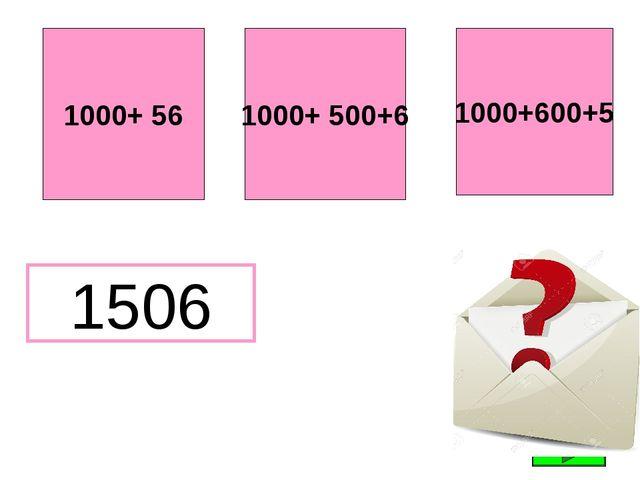 1506 1000+ 56 1000+ 500+6 1000+600+5