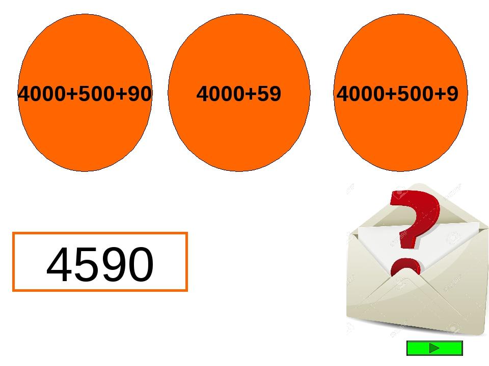 4590 4000+500+90 4000+59 4000+500+9