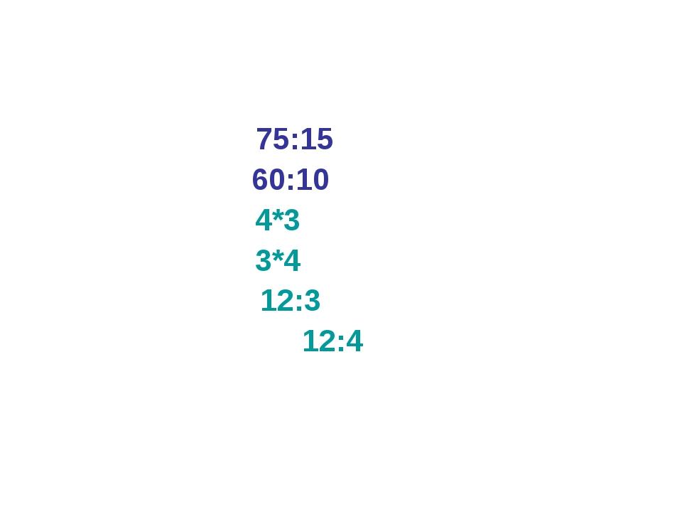 75:15 60:10 4*3 3*4 12:3 12:4