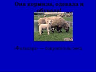 Она кормила, одевала и обувала! «Фальвара» — покровитель овец