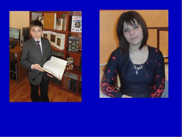 Автор работы: Коцлов Александр Ученик 4 «В» класса МБОУ СОШ № 43 г.Владикавк...