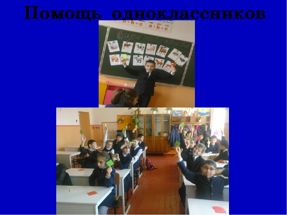 Помощь одноклассников