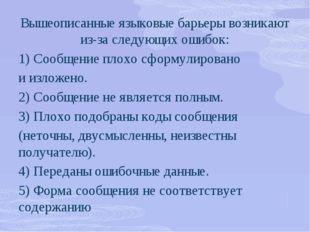 Вышеописанные языковые барьеры возникают из-за следующих ошибок: 1) Сообщение