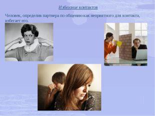 Избегание контактов Человек, определив партнера по общению как неприятного дл