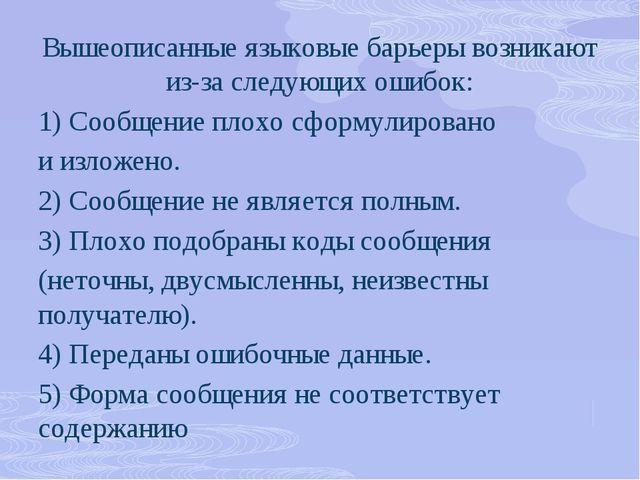 Вышеописанные языковые барьеры возникают из-за следующих ошибок: 1) Сообщение...