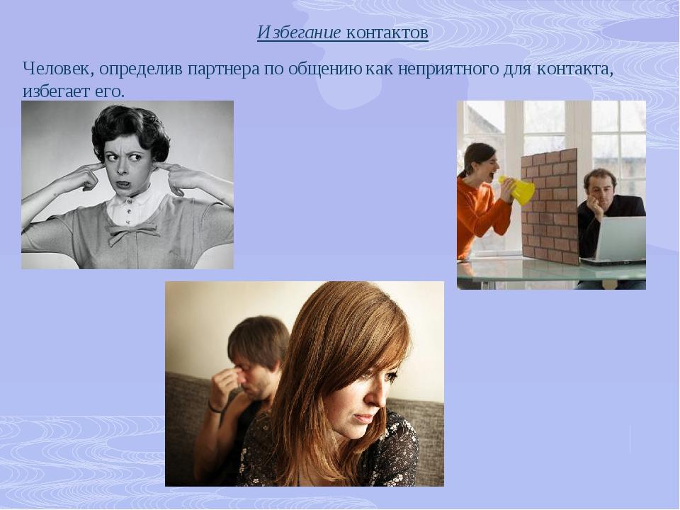 Избегание контактов Человек, определив партнера по общению как неприятного дл...