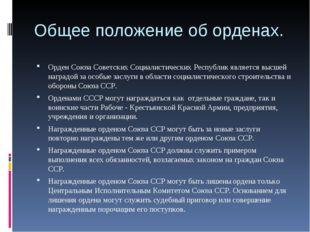 Общее положение об орденах. Орден Союза Советских Социалистических Республик