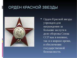 ОРДЕН КРАСНОЙ ЗВЕЗДЫ Орден Красной звезды учрежден для награждения за большие