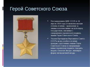 Герой Советского Союза Постановлением ЦИК СССР от 16 апреля 1934 года установ