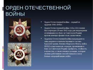 ОРДЕН ОТЕЧЕСТВЕННОЙ ВОЙНЫ Орден Отечественной войны – первый из орденов 1941-