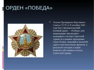 ОРДЕН «ПОБЕДА» Указом Президиума Верховного Совета СССР от 8 октября 1943 год