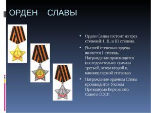 ОРДЕН СЛАВЫ Орден Славы состоит из трех степеней: I, II, и III степени. Высше