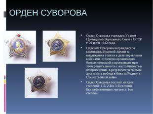 ОРДЕН СУВОРОВА Орден Суворова учрежден Указом Президиума Верховного Совета СС