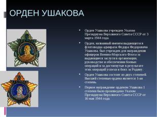 ОРДЕН УШАКОВА Орден Ушакова учрежден Указом Президиума Верховного Совета СССР