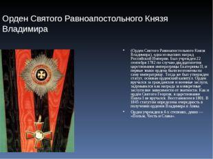 Орден Святого Равноапостольного Князя Владимира (Орден Святого Равноапостольн