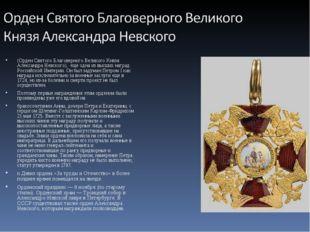 (Орден Святого Благоверного Великого Князя Александра Невского), еще одна из