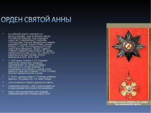 российский орден голштинского происхождения, одна из высших наград Российской