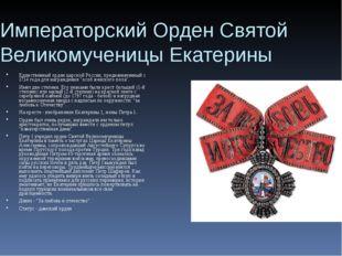 Императорский Орден Святой Великомученицы Екатерины Единственный орден царско