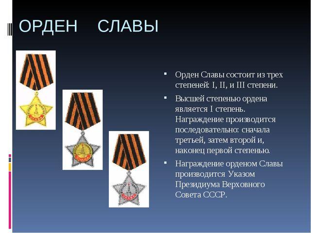 ОРДЕН СЛАВЫ Орден Славы состоит из трех степеней: I, II, и III степени. Высше...