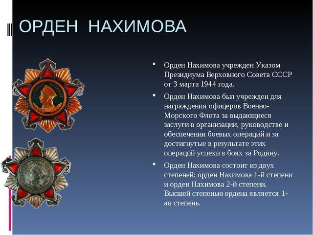 ОРДЕН НАХИМОВА Орден Нахимова учрежден Указом Президиума Верховного Совета СС...