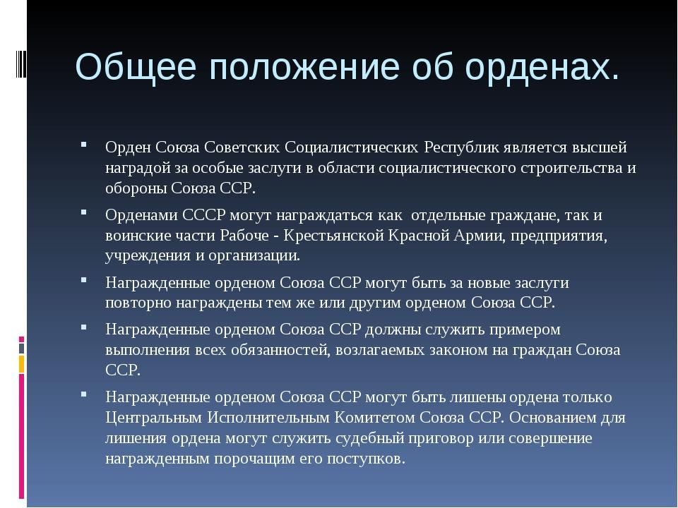 Общее положение об орденах. Орден Союза Советских Социалистических Республик...