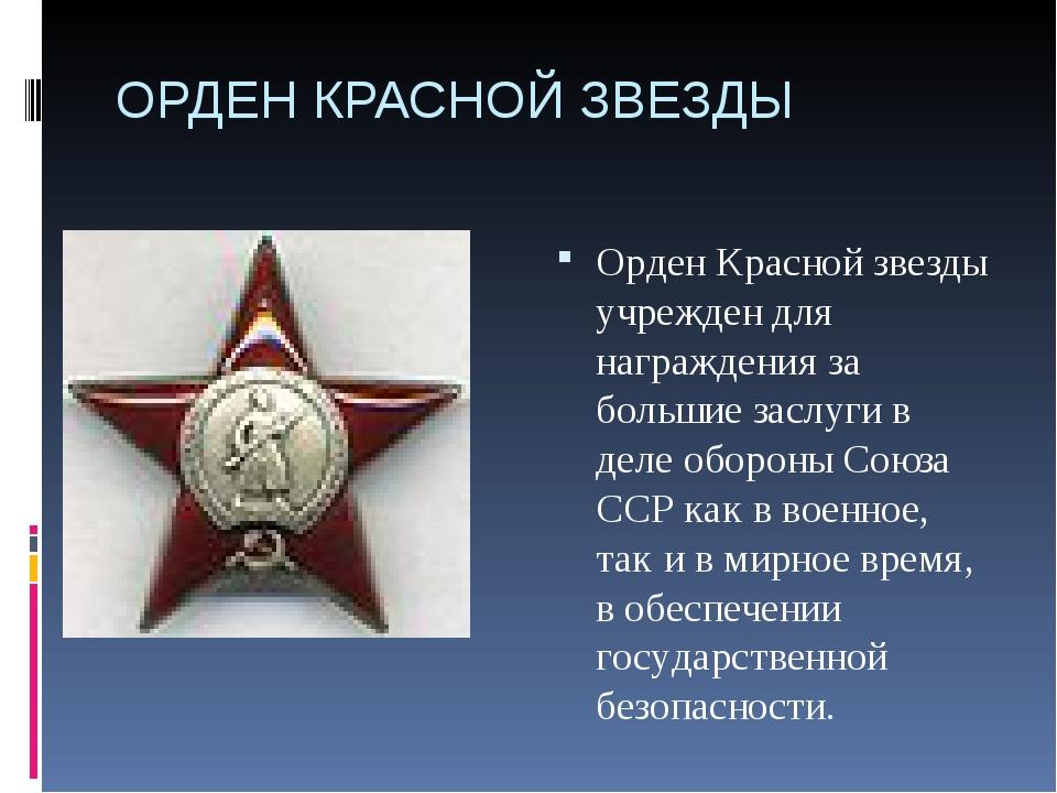 ОРДЕН КРАСНОЙ ЗВЕЗДЫ Орден Красной звезды учрежден для награждения за большие...