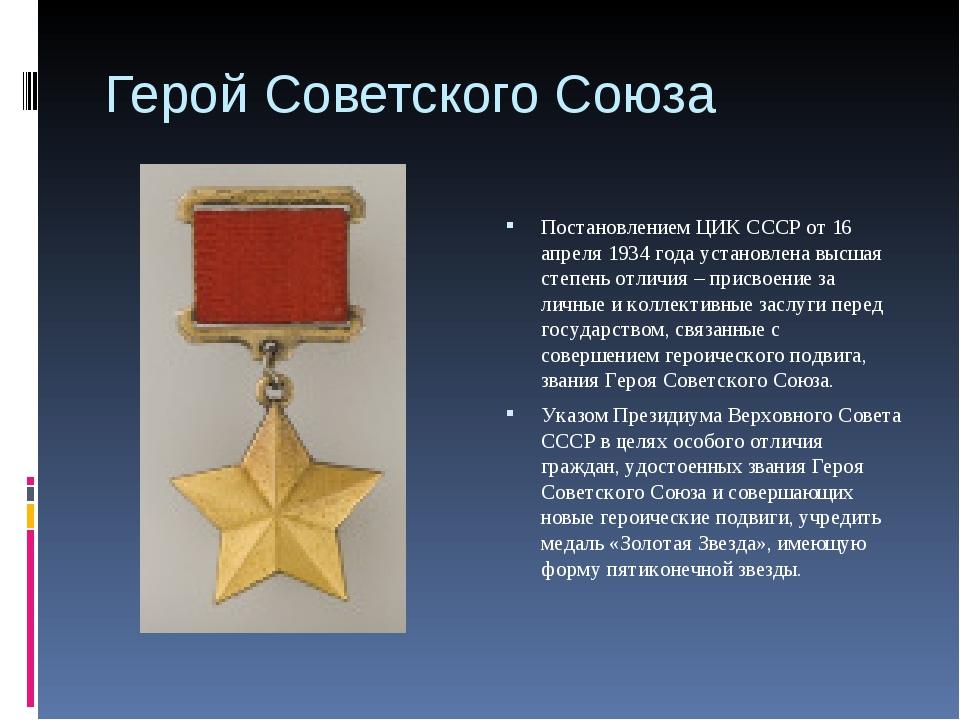 Герой Советского Союза Постановлением ЦИК СССР от 16 апреля 1934 года установ...