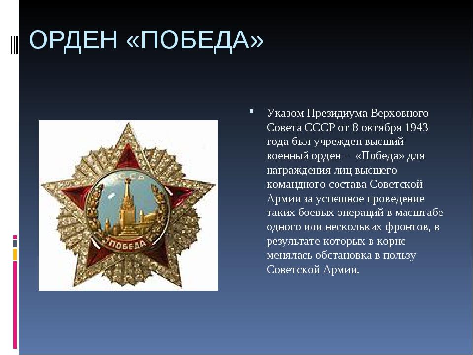 ОРДЕН «ПОБЕДА» Указом Президиума Верховного Совета СССР от 8 октября 1943 год...