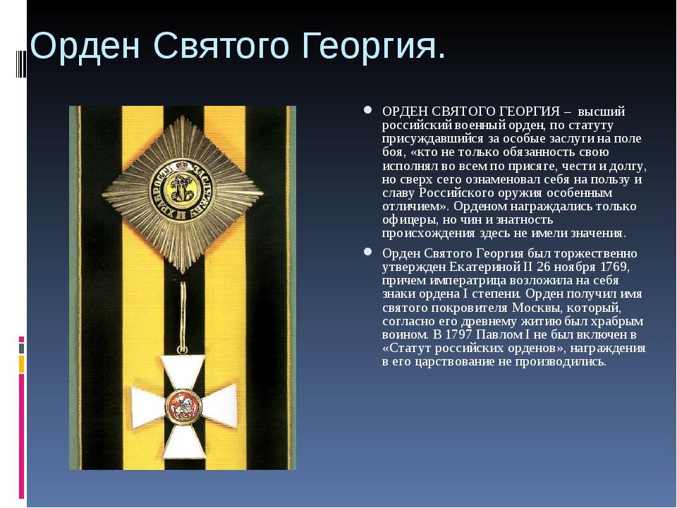 Орден Святого Георгия. ОРДЕН СВЯТОГО ГЕОРГИЯ – высший российский военный орде...