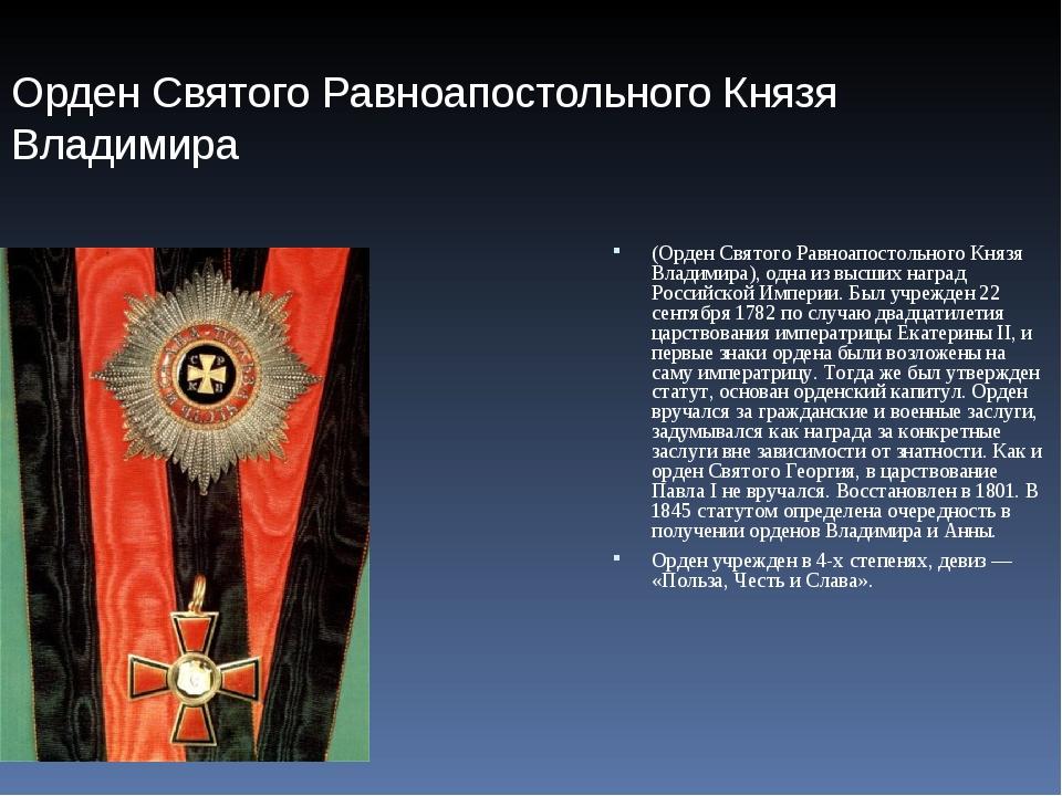 Орден Святого Равноапостольного Князя Владимира (Орден Святого Равноапостольн...