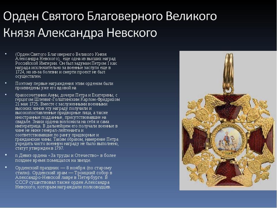 (Орден Святого Благоверного Великого Князя Александра Невского), еще одна из...