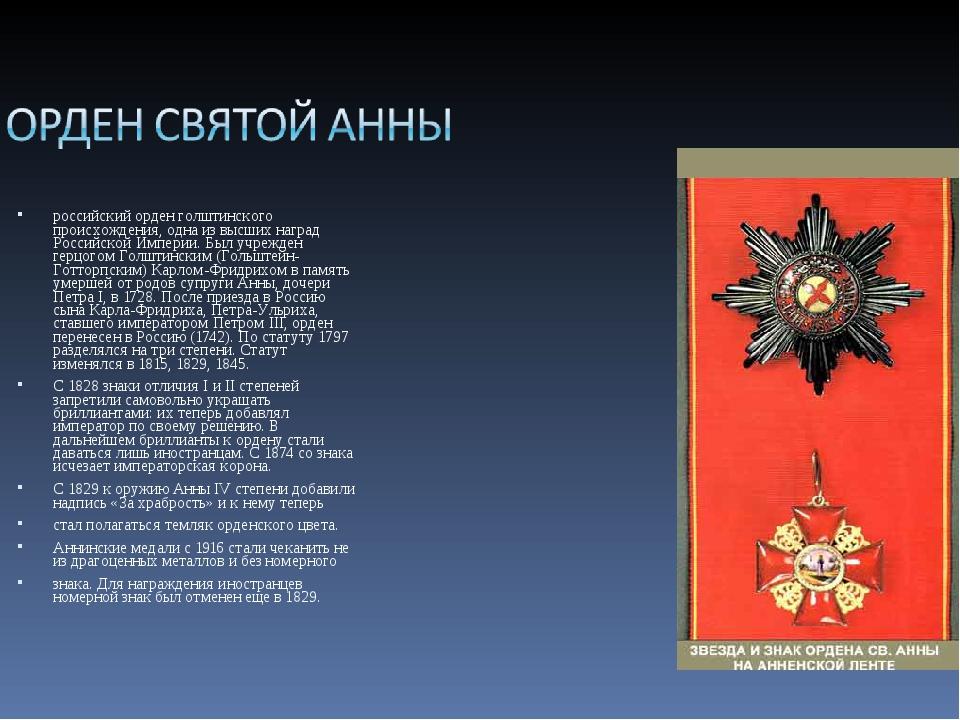 российский орден голштинского происхождения, одна из высших наград Российской...