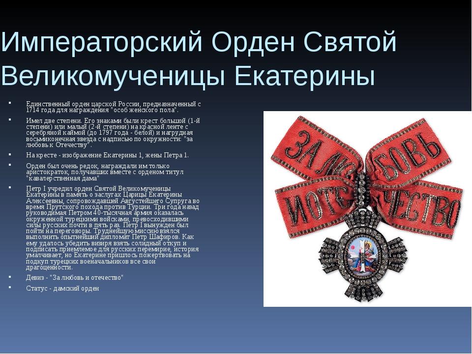 Императорский Орден Святой Великомученицы Екатерины Единственный орден царско...