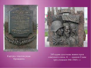 Картуш с текстом указа Президента 245 курян удостоены звания героя советского