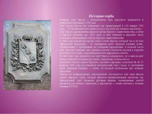 История герба Впервые герб Курска с изображением трёх куропаток приводится в