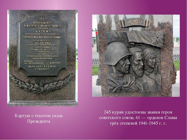 Картуш с текстом указа Президента 245 курян удостоены звания героя советского...