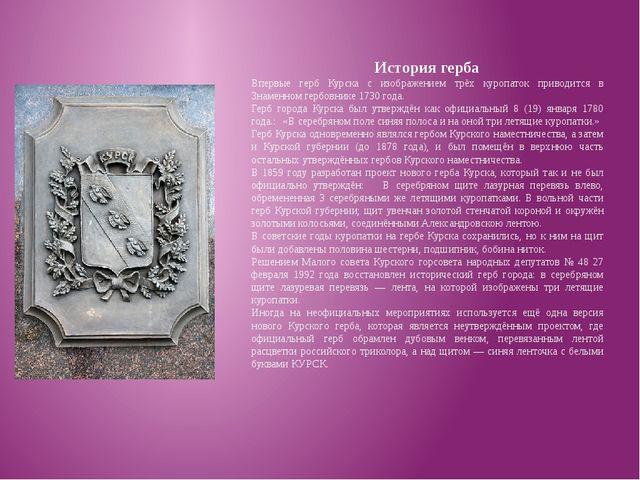 История герба Впервые герб Курска с изображением трёх куропаток приводится в...