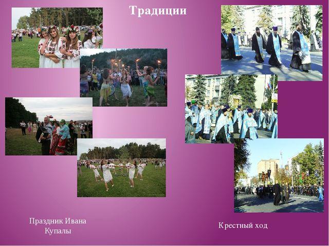 Традиции Праздник Ивана Купалы Крестный ход